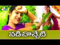 Most Popular Telugu Folk Songs - Nadichocheti Nelavanka Free Mp3 Music Download, Mp3 Music Downloads, Download Video, Dj Songs List, Dj Mix Songs, Remix Music, Dj Remix, Latest Dj Songs, Dj Mp3
