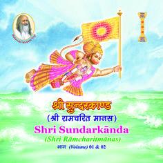 श्री सुन्दरकाण्ड श्रीरामचरितमानस का पाॅंचवा काण्ड है। भारतीय वैदिक मान्यताओं के अनुसार श्रीरामचरितमानस में सुन्दरकाण्ड की वही महत्ता और सम्मान है जो महाभारत में भगवदगीता की है। इस सीडी में सुन्दरकाण्ड के पाठ में प्रसंगों और भावों के अनुसार गंधर्ववेद की विभिन्न रागों-असावरी, देस, कलावती और सोहनी में तथा पारम्परिक धुनों में रामायण को रचनाबद्ध करके गायन किया गया है। ऑनलाइन खरीदने के लिए संपर्क करे :- Phone :011-43029315 Arts And Crafts, Audio, Movie Posters, Stuff To Buy, Promotion, Film Poster, Art And Craft, Billboard