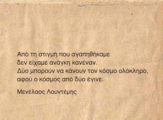 Poem Quotes, Poems, Greek Quotes, Say Something, Wise Words, Texts, Lyrics, Thoughts, Love