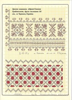 Черкащина Hardanger Embroidery, Hand Embroidery Stitches, Embroidery Patterns, Cross Stitch Cushion, Cross Stitch Borders, Bargello, Cutwork, Pattern Books, Blackwork