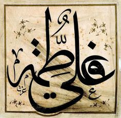 - would do the names in different colours though Arabic Calligraphy Art, Arabic Art, Islam Beliefs, Islamic World, Love Painting, Religious Art, Arabian Nights, Art Forms, Cool Art
