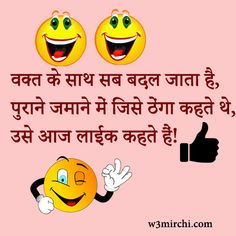 Quotes sarcastic life lessons friends Ideas for 2019 Funny Jokes In Hindi, Very Funny Jokes, Funny Mom Quotes, Good Jokes, Jokes Quotes, Sarcastic Quotes, Hindi Quotes, Funniest Jokes, Funny Sarcastic