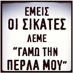Find images and videos about funny, quotes and greek quotes on we heart it Greek Memes, Funny Greek Quotes, Funny Quotes For Teens, Funny Quotes About Life, Sarcastic Quotes, Best Quotes, Love Quotes, Inspirational Quotes, Words Quotes