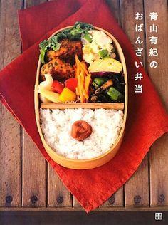 お手本は京都のおそうざい青山有紀のおばんざい弁当レシピ本