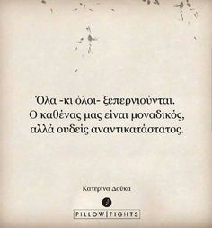 I Love You, My Love, Greek Quotes, Greeks, Romantic Love, Quotations, Best Quotes, Poetry, Notes