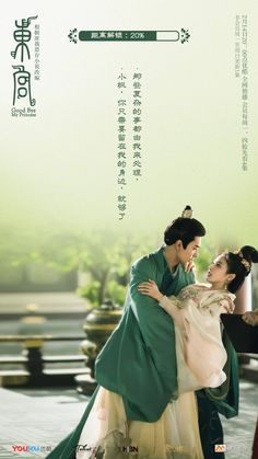 Goodbye My Princess Good Morning Call, Movie To Watch List, Film Pictures, Martial Arts Movies, Age Of Youth, Peach Blossoms, New Poster, How Train Your Dragon, Drama Movies
