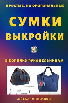 Diy Handbag, Love Jeans, Craft Bags, Handmade Bags, Master Class, Leather Working, Leather Craft, Textiles, Beaded Jewelry
