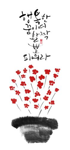 calligraphy_행복한 꿈 Caligraphy, Calligraphy Art, Typography Design, Logo Design, Graphic Design, Rune Symbols, Korean Art, Sketches, Messages