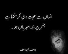 A.H Poetry Quotes In Urdu, Sufi Quotes, Urdu Poetry Romantic, Love Poetry Urdu, Urdu Quotes, Quotations, Qoutes, Wisdom Quotes, Freedom Quotes