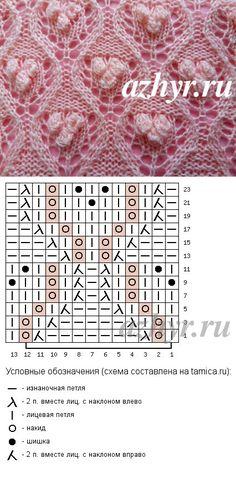 Узор ажурный спицами - ромбы с шишечками | АЖУР - схемы узоров