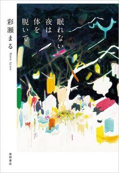 眠れない夜は体を脱いで Book Cover Page, Cover Pages, Book Covers, All Design, Book Design, Book Illustration, Illustrations, Japanese Books, Japanese Design