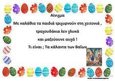 Το νέο νηπιαγωγείο που ονειρεύομαι : Αινίγματα για το Πάσχα Greek Language, Easter Crafts, Easter Ideas, Happy Easter, School, Blog, Kids, Education, Baskets