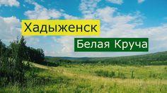 Хадыженск часть 2. Травалев хутор. Белая круча.