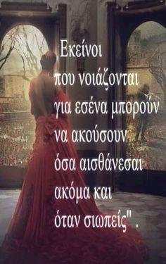 Advice Quotes, Wisdom Quotes, Love Quotes, Inspirational Quotes, Cool Words, Wise Words, Life Code, Greek Words, Live Laugh Love