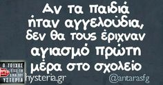 Αν τα παιδιά Funny Greek Quotes, Funny Picture Quotes, Funny Images, Funny Photos, Funny Drawings, Magic Words, True Words, Sarcasm, Best Quotes