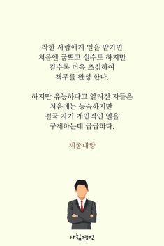 Wise Quotes, Famous Quotes, Book Quotes, Korean Quotes, Korean Words, Korean Language, Cool Words, Good News, Sentences