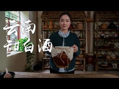 The sweetness echoed in childhood memory: Sweet Rice Wine Grammar Book, Girl Cooking, Rice Balls, Rice Wine, Glutinous Rice, Lunar New, Country Girls, Childhood Memories, Chinese