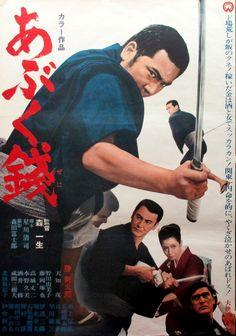 大映「あぶく銭」B2ポスター