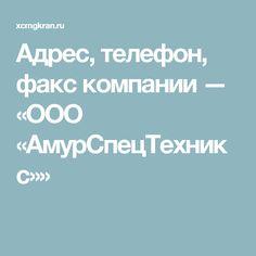 Адрес, телефон, факс компании — «ООО «АмурСпецТехникс»»