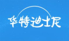 6 Famous Brand Logos Adapted to Chinese by Stephen Wright & Niek van Wigerder