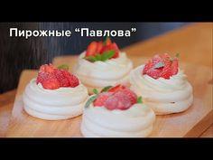 "Торт ""Павлова""  пошаговый видео-рецепт - YouTube Meringue Desserts, Macaron, Pavlova, Mini Cakes, Biscuits, Cheesecake, Food And Drink, Healthy Eating, Pudding"