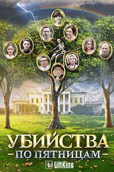 популярных изображений на доске Russian Movies Serials