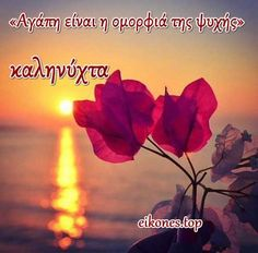 Good Night Quotes, Greek Quotes, Good Vibes, Good Morning, Sunset, Life, Orthodox Easter, Good Night, Inspiring Sayings