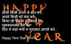 Happy New Year 2018, Wishes, Quotes, Messages,Sms,Status,Images ...