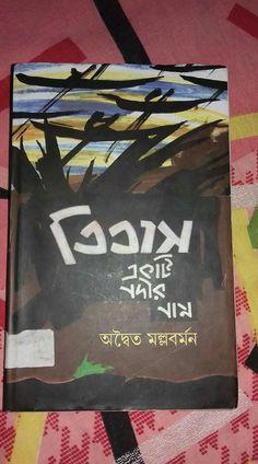 business and society bangla boi