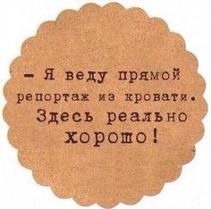 Доброе утро)!