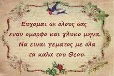 Greek Quotes, Picture Quotes, Quote Pictures, Good Morning, Birthday Cards, Sayings, Happy, Mina, September