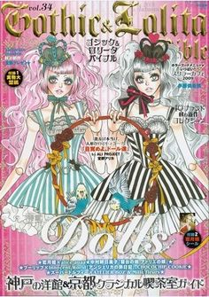 Gothic & Lolita Bible Magazine