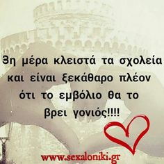 Diy And Crafts, Funny Quotes, Wisdom, Lol, Memes, Greek, Beautiful, Decor, Humor