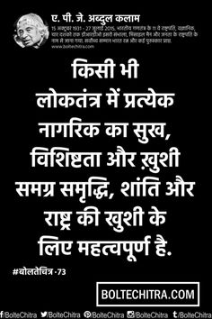 Jack Welch Quotes Pleasing Jack Welch Quotes In Hindi With Images Part 14  Jack Welch Quotes . Decorating Inspiration