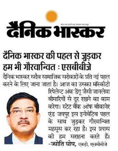 SBBJ is very happy and proud to associate with Dainik Bhaskar in it's very noble initiative to fight against 'Dengue' and keep our state and citizens safe. Visit https://www.sbbjonline.com/