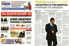 Μηταράκης στο Παρασκήνιο: Καταλύτης για την ανάπτυξη η περιουσία του Δημοσίου