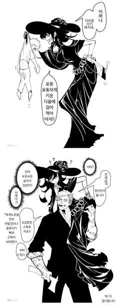 마녀 키잡 만화 모음2. manhwa : 네이버 블로그 Time Skip, Gajevy, Comic Strips, Comic Art, Anime Art, Witch, Darth Vader, Draw, Manga