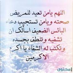 pierdere în greutate islamqa