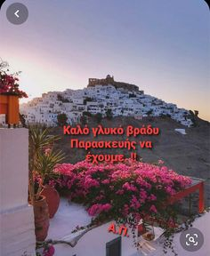 Greece, In This Moment, Quotes, Movies, Movie Posters, Image, Decor, Greece Country, Quotations