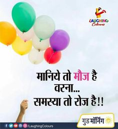 Good Morning Messages, Good Morning Images, Good Morning Quotes, Motivational Thoughts In Hindi, Positive Quotes, Inspirational Quotes, Innocence Quotes, Daily Quotes, Life Quotes