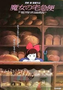 """Kiki's Delivery Service (魔女の宅急便 Majo no Takkyūbin?, translated """"Witch's Delivery Service"""")"""