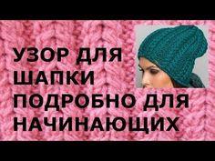 #Вяжем спицами: # Объёмный узор для шапок и кардиганов 4/πλέξιμο μοτίβο για <i>вязание шапка из пряжи</i> πάγων και πουλόβερ - YouTube