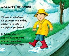 Ορίστε μερικά ποιήματα που έφτιαξα για το φθινόπωρο και την βροχή!  Μπορείτε να τα χρησιμοποιήσετε εκτός από ποιηματάκια στην τάξη και σαν ...
