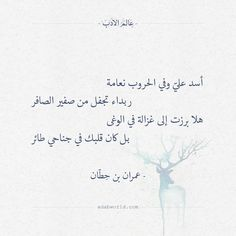 أسد علي وفي الحروب نعامة عمران بن حطان عالم الأدب Pretty Words Islamic Quotes Arabic Poetry
