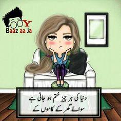 Funny Quotes In Urdu, Desi Quotes, Jokes Quotes, Sad Quotes, Funny Memes, Hilarious, Hindi Quotes, Qoutes, Girlish Diary