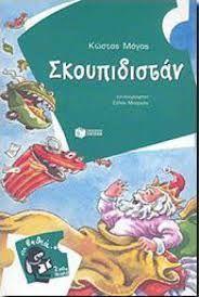 Νηπιαγωγείο Αρμένων Ρεθύμνου: Θεατρικό Ανακύκλωσης - ΣΚΟΥΠΙΔΙΣΤΑΝ Environmental Education, Earth Day, Kindergarten, Recycling, Books, Projects, Kids, Inspiration, Log Projects