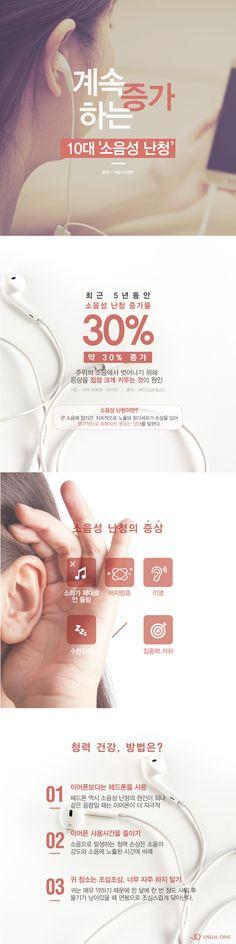 10대 청소년 '소음성 난청' 증가… 이어폰 사용 줄여야 [인포그래픽] #hearing / #Infographic ⓒ 비주얼다이브 무단 복사·전재·재배포 금지