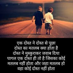 Friendship Quotes and Selection of Right Friends – Viral Gossip Hindi Quotes On Life, Text Quotes, Happy Quotes, Positive Quotes, Funny Quotes, Life Quotes, Happiness Quotes, Hindu Quotes, Lyric Quotes