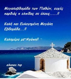 Good Morning, Kai, Wish, Life Quotes, Easter, Greek, Buen Dia, Quotes About Life, Quote Life