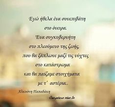 Work Hard In Silence, Greek Quotes, Philosophy, Meant To Be, Love Quotes, Literature, Poems, Spirituality, Messages